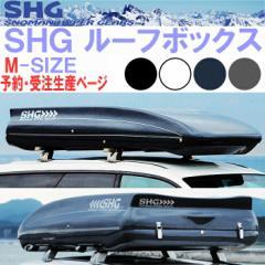 【予約・受注生産】SNOMAN スノーマン SHG ルーフボックス Mサイズ KS-1B FRP 530L ミドルサイズ【代金引換不可】