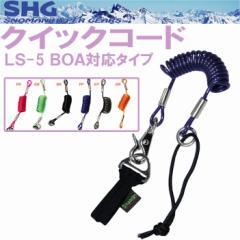 SNOMAN スノーマン クイックコード BOAブーツ対応タイプ LS-5 リーシュコード スノーボード スキー