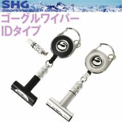 【ゆうパケット対応2個迄】SNOMAN SHG スノーマン ゴーグルワイパー ID内蔵タイプ SM-13 スノーボード シールド スキー