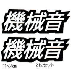 【ゆうパケット対応】【RIDER STICKER】輸入ステッカー 漢字 機械音/BK 11x4cm 1150539 2枚セット