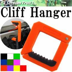 【ゆうパケット対応3個迄】STREAMTRAIL ストリームトレイル Cliff Hanger  クリフハンガー  STアクセサリー テーブルフック