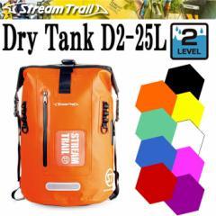 【送料無料】STREAMTRAIL DRYTANK25L-D2 ドライタンク25L-D2 防水バッグ ドライバッグ ツーリング