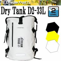 【送料無料】STREAM TRAIL DRY TANK 33L-D2 ストリームトレイル ドライタンク33L-D2 防水バッグ ツーリングバッグ