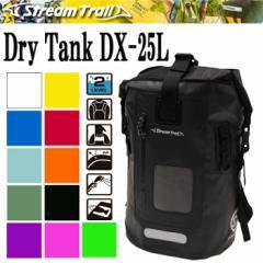 【Stream Trail】DRY TANK DX 25L ターポリン素材防水機能付バックパック