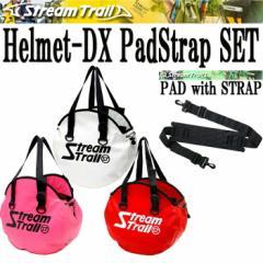 【送料無料】STREAMTRAIL ストリームトレイル HELMETwithPADSTRAP トートバッグショルダーパッドストラップセット