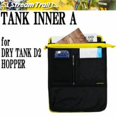 STREAM TRAIL ストリームトレイル TANK INNER TYPE-A ドライタンクD2/ホッパー専用インナーポケット
