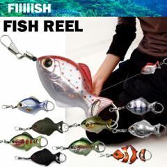 【ゆうパケット対応3個迄】FiiiiiSH REEL フィッシュリール ルアー・魚型キーホルダーコードリール