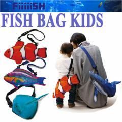 CAPS Fiiiiish BAG KIDS フィッシュバッグ 子供向けサイズ ショルダーバッグ アクアリウム 熱帯魚 キッズ