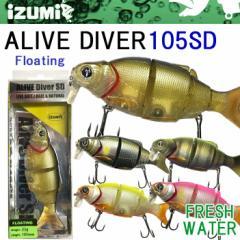 【ゆうパケット対応2個迄】IZUMI イズミ ALIVE DIVER アライブダイバー105SD フローティング 淡水用ジョイントスイムベイト