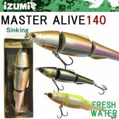 【ゆうパケット対応2個迄】IZUMI イズミ MASTER ALIVE マスターアライブ140 シンキング 淡水用ジョイントスイムベイト