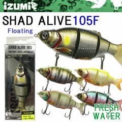 【ゆうパケット対応2個迄】IZUMI イズミ SHAD ALIVE シャッドアライブ 105F フローティング 淡水用ジョイントミノー
