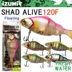 【ゆうパケット対応2個迄】IZUMI イズミ SHAD ALIVE シャッドアライブ 120F フローティング 淡水用ジョイントミノー