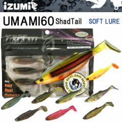 【ゆうパケット対応4個迄】IZUMI イズミ UMAMI60mm SHAD シャッドテール リアルフィッシュスイムベイト