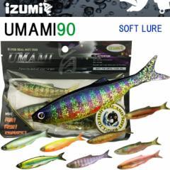 IZUMI イズミ UMAMI90mm フィッシュテール リアル...
