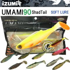 IZUMI イズミ UMAMI90mm SHAD シャッドテール リ...