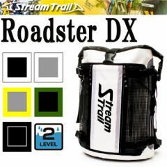 STREAM TRAIL ROADSTER DX ストリームトレイル ロードスターDX  防水バッグ 送料無料