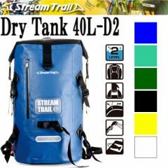 【送料無料】STREAMTRAIL DRY TANK 40L-D2 ストリームトレイル ドライタンク40L-D2 防水バッグ リュック ツーリングバッグ