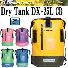 【送料無料】STREAM TRAIL DRY TANK DX 25L-CB ストリームトレイル ドライタンク25L ツートン 防水バッグ ツーリングバッグ