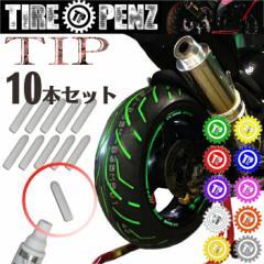 【TIRE PENZ】タイヤペンズ 専用ペン先 Tip 10本セット  KEMEKO