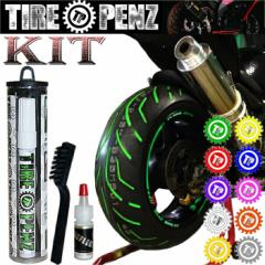 【TIRE PENZ】タイヤペンズ PEN KIT ペンキット タイヤ専用ペイントマーカータイヤペン  KEMEKO