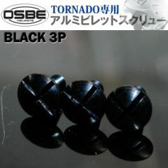 【OSBE】アルミビレットスクリュー ブラック 3個セット TORNADO専用