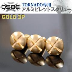 品名 【OSBE】アルミビレットスクリュー ゴールド 3個セット TORNADO専用