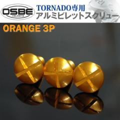 【OSBE】アルミビレットスクリュー オレンジ 3個セット TORNADO専用