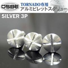 【OSBE】アルミビレットスクリュー シルバー(プレーン) 3個セット TORNADO専用