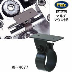 【TANAX MOTO FIZZ】タナックス モトフィズマルチマウント B MF-4677