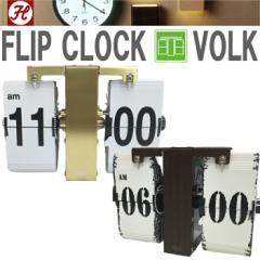 【送料無料】【HOUSE USE PRODUCTS】フリップクロック ヴォルク パタパタ時計 VOLK 壁掛け時計 置時計 インテリア