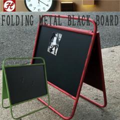 【HOUSE USE PRODUCTS】フォールディングメタルブラックボード 両面黒板折りたたみ式看板 マグネット使用可能