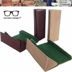 【ゆうパケット対応】【BRUSHUP STANDARD】折りたたみメガネケース 木目 コンパク トサングラスケース 眼鏡