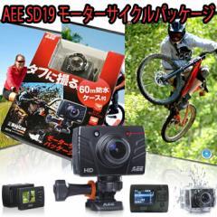 【送料無料】KENKOトキナー AEE マジカム SD19 モーターサイクルパッケージ ウェアラブルカメラ 60M防水ケース付属 フルハイビジョン