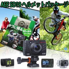 【送料無料】KENKOトキナー AEE マジカム SD19 ヘルメットパッケージ ウェアラブルカメラ 60M防水ケース付属 フルハイビジョン
