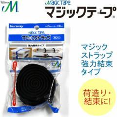 【ハイマウント】マジックテープ マジックストラップ 強力結束タイプ カン付 CP-03 68281 25mm×130cm