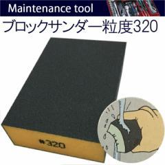 【メンテナンス工具】木材・金属研磨ブロックサンダー 粒度320細目 サビ落とし サンドペーパー