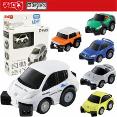 【HOBBY】タカラトミー チョロQ Q-eyes センサー自動走行チョロQ おもちゃ イノベイティブトイ