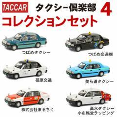 【HOBBY】TACCAR タッカー タクシー倶楽部4 コレクションセット 1缶6種セット ダイキャストミニカー1/64