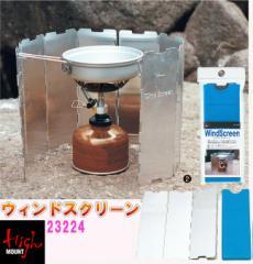 【ハイマウント】ウィンドスクリーン 23224折り畳み式風防