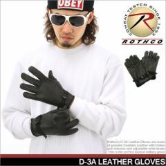 ROTHCO ロスコ 手袋 メンズ 大きいサイズ アメカジ ブランド グローブ ミリタリー 冬 (rothco-3383)