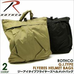 ROTHCO ロスコ バッグ メンズ ショルダーバッグ (rothco-8101-8802)