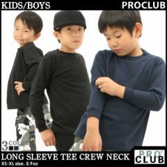 【BOYS/KIDS】 PRO CLUB プロクラブ Tシャツ キッズ 子供服 長袖 tシャツ 無地 長袖tシャツ 黒 白 ブラック 大きいサイズ 通販 proclub