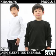 【BOYS/KIDS】 PRO CLUB プロクラブ Tシャツ キッズ 子供服 長袖 tシャツ サーマル 無地 長袖tシャツ 黒 白 ブラック 大きいサイズ