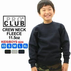 【BOYS/KIDS】 PRO CLUB プロクラブ トレーナー キッズ 子供服 スウェット 無地 長袖tシャツ 黒 白 ブラック アメカジ ストリート ダンス