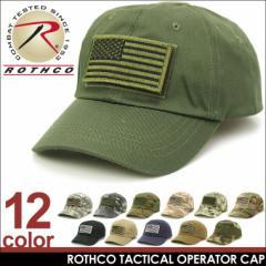 【12カラー】 ROTHCO ロスコ キャップ 帽子 メンズ 迷彩柄 迷彩 ミリタリー 米軍 (rothco-9362)