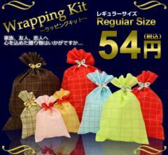 【レギュラーサイズ / ラッピング / ギフト / プレゼント】 ※ラッピングキットのみの販売となります ※ラッピング単体でのご注文は不可