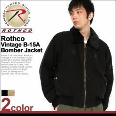 ROTHCO ロスコ ジャケット メンズ 大きいサイズ B-15 B15 フライトジャケット ミリタリージャケット ヴィンテージ仕様