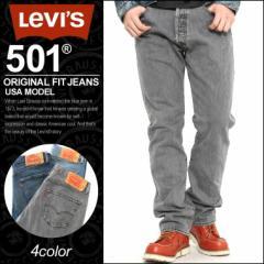 【送料無料】 Levis 501 Levis 501 リーバイス 501 ジーンズ メンズ デニムパンツ アメカジ 大きいサイズ メンズ