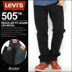 【送料無料】 Levis levis  リーバイス 505 ジーンズ デニム メンズ 大きいサイズ アメカジ ストレート ワンウォッシュ