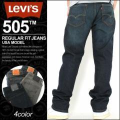 【送料無料】 Levis Levis リーバイス505 ジーンズ メンズ 大きいサイズ ウォッシュ デニム パンツ アメカジ